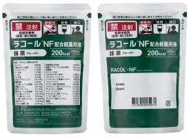 経腸栄養剤「ラコール®NF配合経...